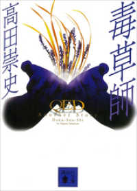 QED Another Story 毒草師