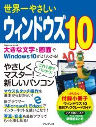 紀伊國屋書店BookWebで買える「世界一やさしいウィンドウズ 10」の画像です。価格は518円になります。