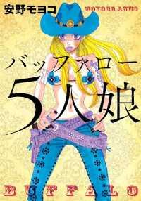 紀伊國屋書店BookWebで買える「BUFFALO 5 GIRLS [Full Color] (English Ed」の画像です。価格は972円になります。