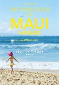 やさしいハワイ マウイ島の本 THE TRAVEL BOOK OF MAUI HAWAII