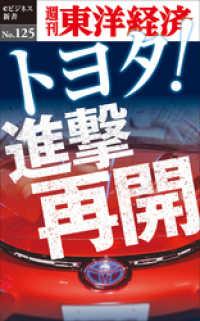 紀伊國屋書店BookWebで買える「トヨタ!進撃再開—週刊東洋経済eビジネス新書No.125」の画像です。価格は324円になります。
