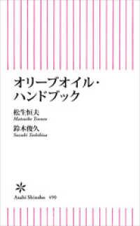 紀伊國屋書店BookWebで買える「オリーブオイル・ハンドブック」の画像です。価格は648円になります。