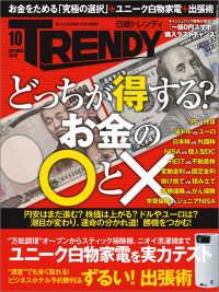 紀伊國屋書店BookWebで買える「日経トレンディ 2015年 10月号」の画像です。価格は589円になります。