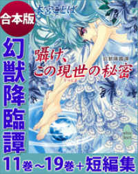 幻獣降臨譚 11巻~19巻+短編集 合本版