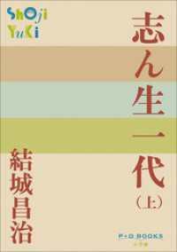 P+D BOOKS 志ん生一代 (上)