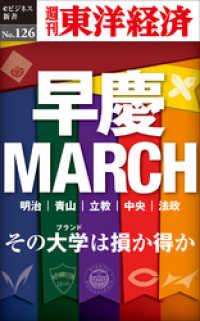 早慶MARCH―週刊東洋経済eビジネス新書No.126