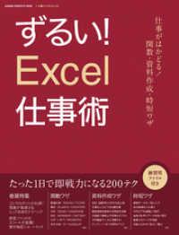 ずるい!Excel仕事術 仕事が速い人は、エクセルをどう使いこなしているのか?