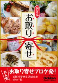 紀伊國屋書店BookWebで買える「お取り寄せ 朝食編」の画像です。価格は162円になります。