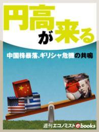 紀伊國屋書店BookWebで買える「円高が来る」の画像です。価格は216円になります。