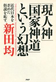 紀伊國屋書店BookWebで買える「「現人神」「国家神道」という幻想」の画像です。価格は1,473円になります。