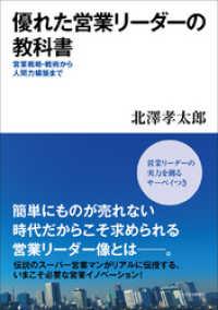 優れた営業リーダーの教科書―営業戦略・戦術から人間力構築まで