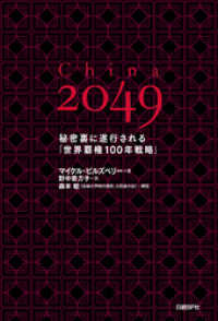 China 2049 秘密裏に遂行される「世界覇権100年戦略」