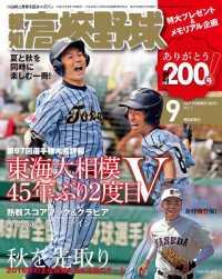 報知高校野球 ― 2015年9月号