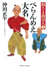 紀伊國屋書店BookWebで買える「べらんめえ大名」の画像です。価格は756円になります。