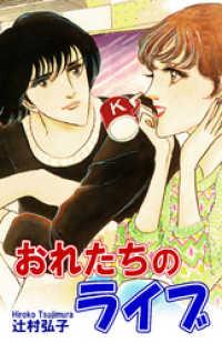 紀伊國屋書店BookWebで買える「おれたちのライブ」の画像です。価格は324円になります。