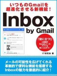 いつものGmailを超進化させる新機能! Inbox by Gmail