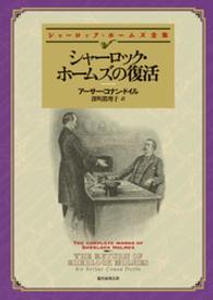 シャーロック・ホームズの復活【深町眞理子訳】