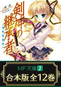 【合本版】剣神の継承者 全12巻