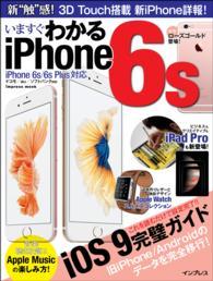 いますぐわかるiPhone6s iPhone 6s/6s Plus対応