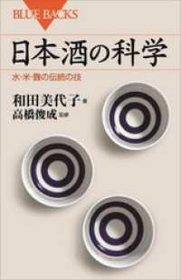 日本酒の科学 水・米・麹の伝統の技