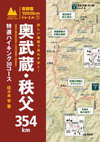 奥武蔵・秩父354km 特選ハイキング30コース