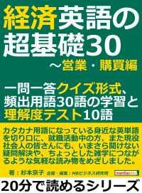 紀伊國屋書店BookWebで買える「経済英語の超基礎30?営業・購買編。」の画像です。価格は322円になります。