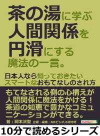 紀伊國屋書店BookWebで買える「茶の湯に学ぶ人間関係を円滑にする魔法の一言。」の画像です。価格は322円になります。
