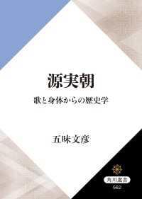 源実朝 歌と身体からの歴史学