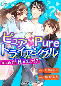 er-ピュア Pure トライアングル はじめてのHは3人で!?