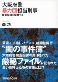 大阪府警暴力団担当刑事 捜査秘録を開封する
