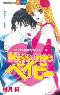 Kiss me ベイビー 1巻