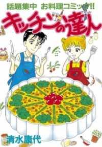 キッチンの達人(1)