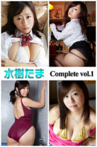 水樹たま Complete vol.1