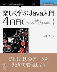 楽しく学ぶJava入門[4日目]配列とコレクションクラスの操作