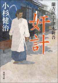 蘭方医・宇津木新吾 : 3 奸計