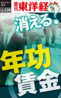 紀伊國屋書店BookWebで買える「消える?年功賃金—週刊東洋経済eビジネス新書No.128」の画像です。価格は216円になります。