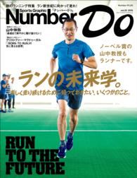 Sports Graphic Number Do 〈23〉 - ランの未来学。 文春e-book