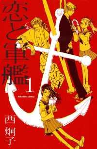 恋と軍艦 全8巻セット