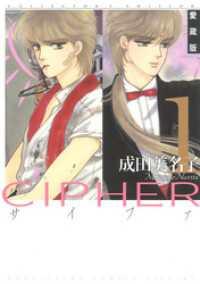 愛蔵版 CIPHER 【電子限定カラー完全収録版】 1巻