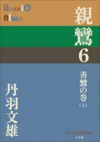 P+D BOOKS 親鸞 6 善鸞の巻(上)