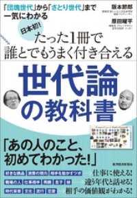 日本初! たった1冊で誰とでもうまく付き合える世代論の教科書 ―「団塊世代」から「さとり世代」まで一気にわかる