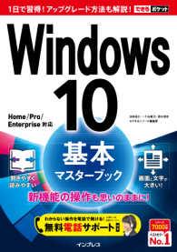 紀伊國屋書店BookWebで買える「できるポケットWindows 10 基本マスターブック」の画像です。価格は720円になります。