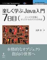 楽しく学ぶJava入門[7日目]メソッドの定義とオリジナルのクラスの作成