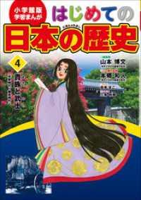 学習まんが はじめての日本の歴史4 貴族と武士