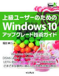紀伊國屋書店BookWebで買える「上級ユーザーのためのWindows 10アップグレード技術ガイド」の画像です。価格は972円になります。