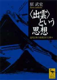 〈出雲〉という思想 近代日本の抹殺された神々