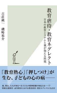教育虐待・教育ネグレクト~日本の教育システムと親が抱える問題~