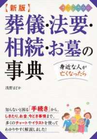 新版 葬儀・法要・相続・お墓の事典 オールカラー