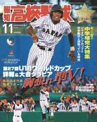 報知高校野球 ― 2015年11月号
