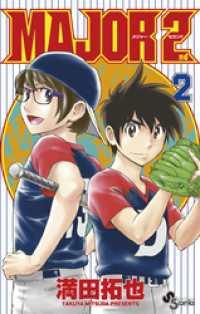 MAJOR 2nd(メジャーセカンド)(2)